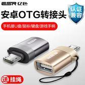 OTG轉接頭安卓手機轉換USB2.0連接U盤數據線鼠標鍵盤套裝器頭oppor15三星