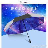 摺疊雨傘  CMON奇幻星空摺疊創意黑膠防曬紫外線男女情侶晴雨傘兩用遮太陽傘 莫妮卡小屋