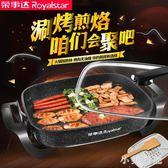 220V 韓式烤魚鍋家用燒烤爐電烤肉機電烤盤多功能涮烤一體電火鍋aj10937『小美日記』