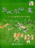島民‧風俗‧畫-十八世紀臺灣原住民生活圖像(三版)