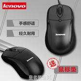 聯想/lenovo有線滑鼠USB光電滑鼠筆記本台式家用辦公滑鼠通用