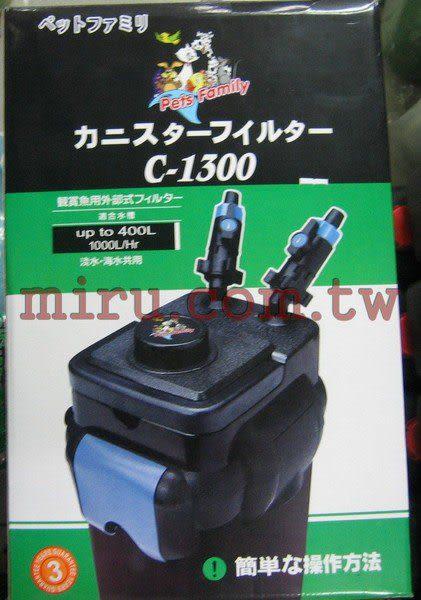 【西高地水族坊】第三代全新款 寵物家族,海豚高效能圓桶過濾器C1300 (含原廠濾材)(保固一年)