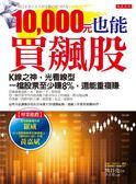 (二手書)10,000元也能買飆股:K線之神,光看線型一檔股票至少賺8%,還能重複賺