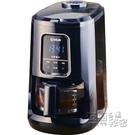 咖啡機 東菱全自動現磨咖啡機家用小型美式迷你一體辦公室現磨豆研磨煮HM 衣櫥秘密
