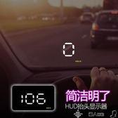 新品-抬頭顯示器車載hud抬頭顯示器汽車通用高清行車電腦平視速度OBD車速投影儀 【时尚新品】