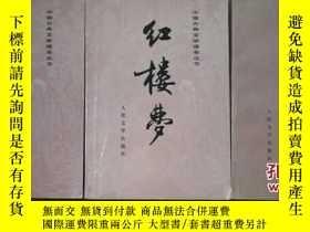 二手書博民逛書店中國古典文學讀本叢書罕見紅樓夢(上中下三冊全) Y3615 曹雪