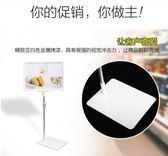展示牌 桌面展架展示牌臺牌價格牌標價牌價簽伸縮POP支架臺式A4展示架子igo 維科特3C