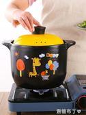 砂鍋燉鍋家用煲湯燉湯沙鍋湯煲燃氣耐高溫卡通韓式陶瓷湯鍋 焦糖布丁