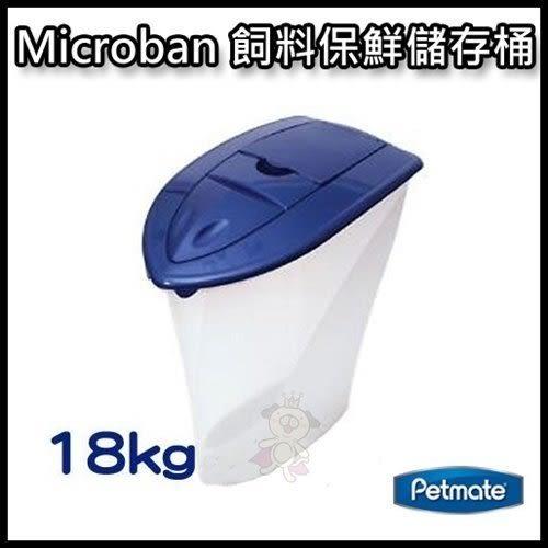 *WANG*美國Petmate《Microban 飼料保鮮儲存桶》18kg DK-24482