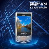 【B1852】Speed銀河號 彩色MP4運動隨身聽(內建8GB記憶體)(送6大好禮)