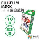FUJIFILM instax mini 拍立得空白底片 一盒 (10張)