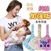 嬰兒簡易單肩背帶背巾抱袋帶純棉透氣橫斜抱式喂奶【古怪舍】