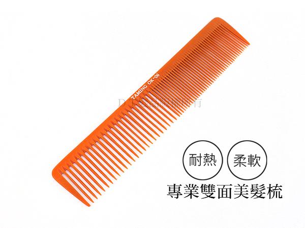 【DT髮品】TAMING 專業大寬板 電木剪裁梳 橘色 梳子 OK-06 雙面梳 電木梳【0313209】