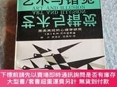 二手書博民逛書店罕見藝術與錯覺Y435061 貢布裏希 浙江攝影出版社 出版1987