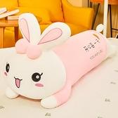 玩偶 兔子毛絨玩具長條睡覺抱枕布娃娃女生可愛小白兔公仔床上玩偶超軟XL 美物