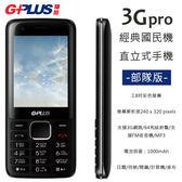 G-Plus 3G Pro 部隊版 無相機 公務 長輩 國民 直立式手機 (亞太3G不適用、其餘電信皆可)