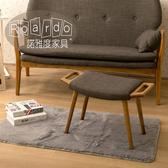 【諾雅度】Moira莫伊拉和風日作腳椅(2色)鐵灰