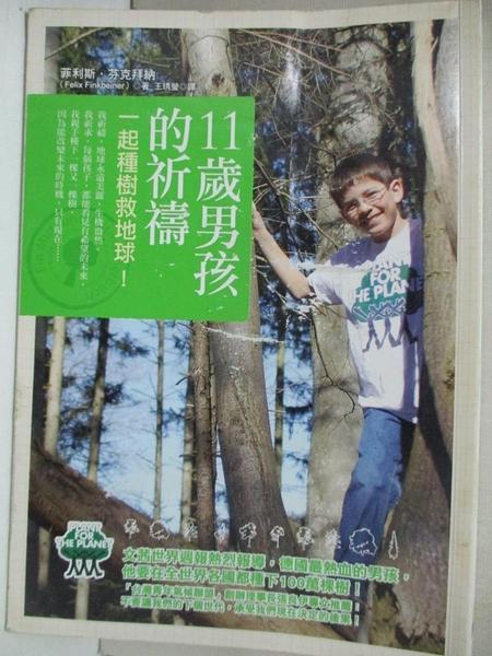 【書寶二手書T1/科學_FSQ】11歲男孩的祈禱-一起種樹救地球_菲利斯.芬克拜納