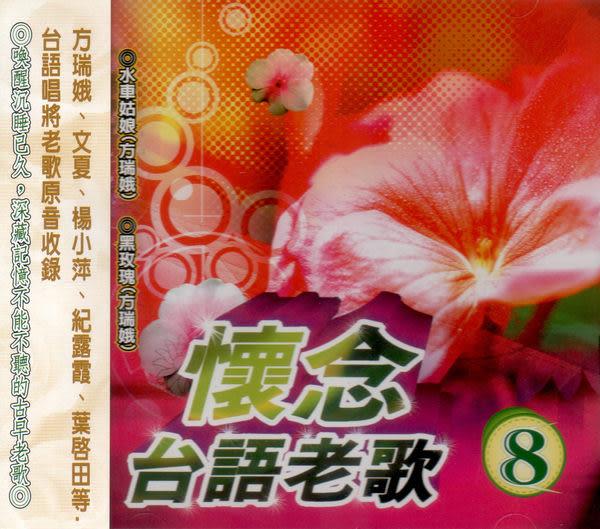 懷念台語老歌 8 原音收錄 CD (音樂影片購)