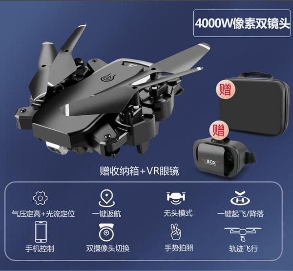 空拍機 四軸迷你無人機航拍高清4K專業飛行器小學生小型遙控飛機4k高清【快速出貨八折下殺】