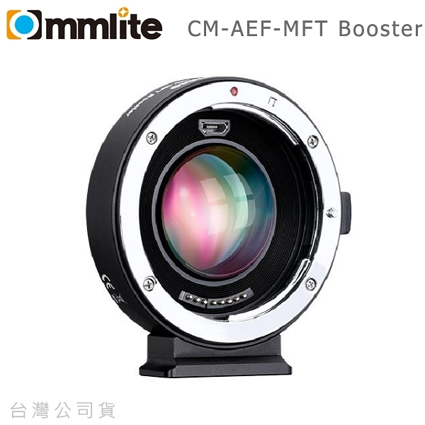 EGE 一番購】Commlite【CM-AEF-MFT Booster 減焦環】自動對焦佳能EF鏡頭轉M4/3機身轉接環