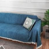 沙發蓋布套罩布墊毯沙發巾全蓋全包萬能套通用北歐風【古怪舍】