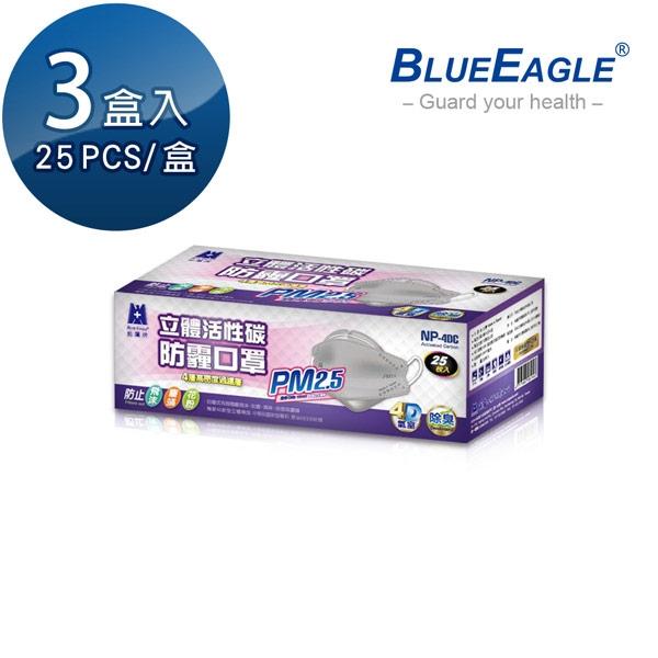 【醫碩科技】 藍鷹牌 NP-4DC*3 台灣製 成人立體活性碳PM2.5專業防霾立體口罩 除臭/防霾 25片*3盒