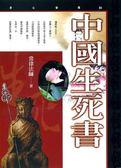 (二手書)中國生死書