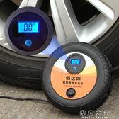 車載充氣泵汽車用打氣泵加打氣筒電動補汽igo「摩登大道」