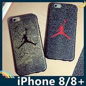 iPhone 8/8 Plus SE 2020 蠶絲紋保護套 軟殼 空中飛人 公牛喬丹 潮牌同款 全包款 矽膠套 手機套 手機殼