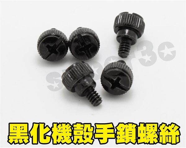 新竹【超人3C】10G 10克 電腦 機殼 手鎖 黑化 螺絲 電源供應器 32X5mm 粗牙 0000610-3H4