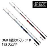 漁拓釣具 OGK 船頭太刀TENYA 195 SDTT195KA/SDTT195KU (天亞竿)