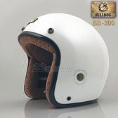 【M2R BB-300 亮白 超質感 Bulldog 安全帽 復古帽】可搭風鏡、可自取、小帽款