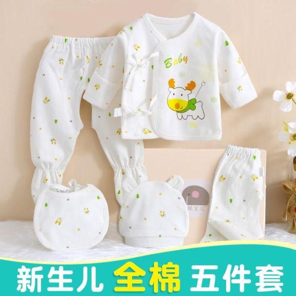 棉質嬰兒衣服新生兒禮盒套裝0-3個月6春秋夏季初生剛出生寶寶用品【米拉生活館】JY