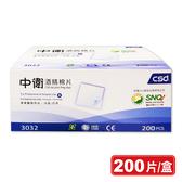 (現貨) CSD 中衛酒精棉片 200片/盒 專品藥局【2015307】