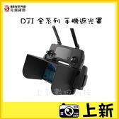 PGY 蒲公英 DJI Mavic L121手機遮光罩 DJI 全系列適用 L121 L128 手機遮光罩 ★公司貨《台南/上新》