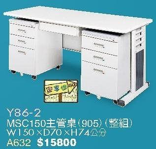 [ 家事達]台灣 【OA-Y86-2】 MSC150主管桌(905/整組) 特價---已組裝限送中部