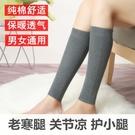 純棉護小腿保暖夏季男女薄款空調房護腿護腳...
