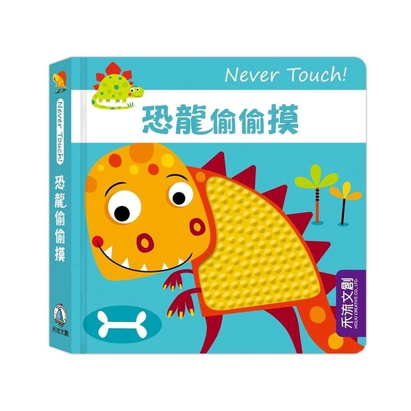 Never Touch恐龍偷偷摸