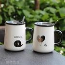 創意簡約北歐風陶瓷咖啡杯辦公室男女生個性馬克杯帶蓋勺泡茶水杯 流行花園