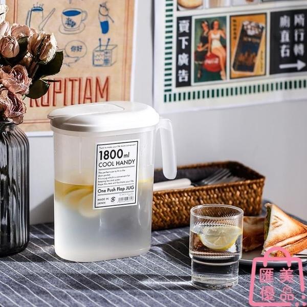 涼水壺耐熱檸檬水扎壺大容量日料店冷水壺1.8L【匯美優品】