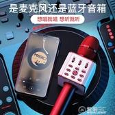 話筒音響一體麥克風全民K歌神器家用手機通用唱歌練歌無線藍芽 雙十一全館免運