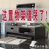電腦收納架  電腦顯示器增高架帶抽屜墊高屏幕底座辦公室臺式桌面收納置物架子 『歐韓流行館』