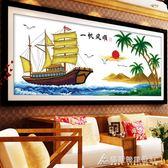 一帆風順十字繡簡約現代船 線繡十字繡刺繡掛畫新款客廳簡單 酷斯特數位3c