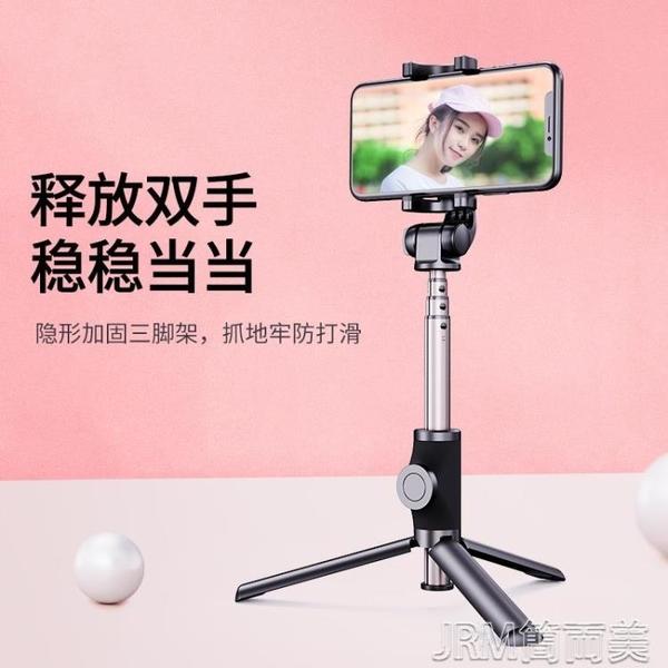 自拍棒手機藍芽自拍桿遙控拍照三腳架支架自照桿蘋果華為小米OPPO 快速出貨