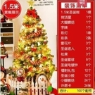 土城現貨 聖誕裝飾品聖誕節禮物聖誕節裝飾聖誕樹套餐1.8米家用1.5米聖誕樹 「時尚彩紅屋」