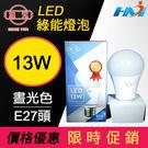 【旭光燈泡 】13W全電壓LED球型燈泡/ 省電燈泡 / LED綠能燈泡/廣角型LED燈泡/