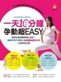 一天10分鐘,孕動超EASY:物理治療師團隊精心設計,緩解孕期不適應&加速產後瘦身..