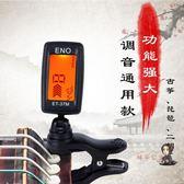 調音器古箏調音器專用校音器節拍器通用古箏專用調音器專業T