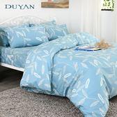 《DUYAN竹漾》 100%精梳純棉單人床包被套三件組-天籟之音